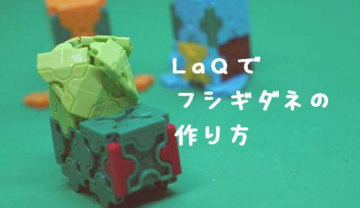 LaQ(ラキュー)でフシギダネの作り方【人気のポケモン】