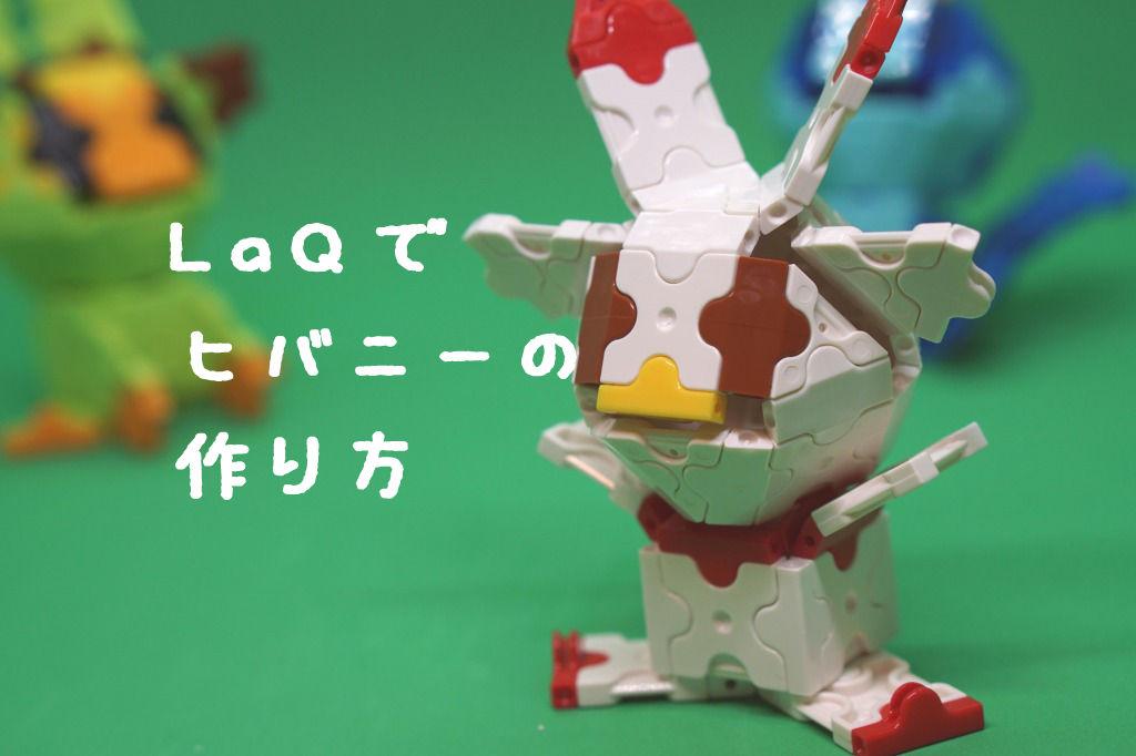 LaQ(ラキュー)ヒバニーの作り方【ポケモンソード&シールド】