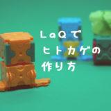 LaQ(ラキュー)でヒトカゲの作り方【人気のポケモン】