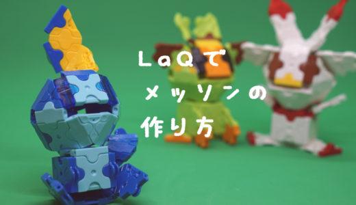 LaQ(ラキュー)メッソンの作り方【ポケモンソード&シールド】