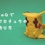 LaQ(ラキュー)ピカチュウの作り方【人気のポケモン】