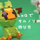 LaQ(ラキュー)サルノリの作り方【ポケモンソード&シールド】