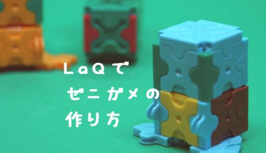 LaQ(ラキュー)でゼニガメの作り方【人気のポケモン】