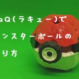 LaQ(ラキュー)でモンスターボールの作り方