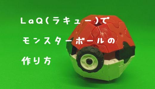 LaQ(ラキュー)モンスターボールの作り方【ポケットモンスター】