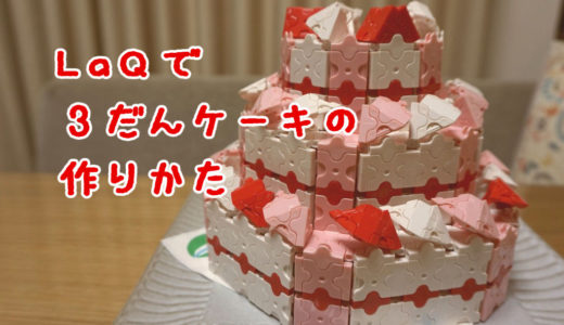 LaQ(ラキュー)で3段ケーキの作り方