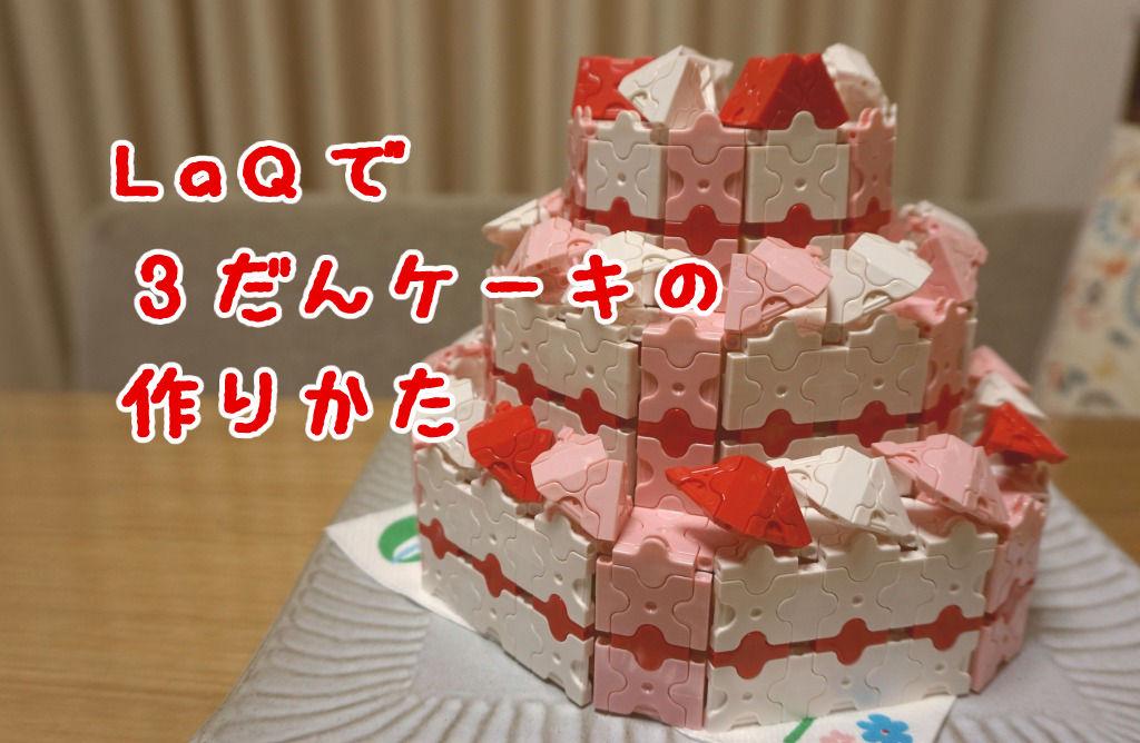 LaQ(ラキュー)3段ケーキの作り方