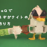 LaQ(ラキュー)ネギガナイトの作り方【ポケモンソード&シールド】