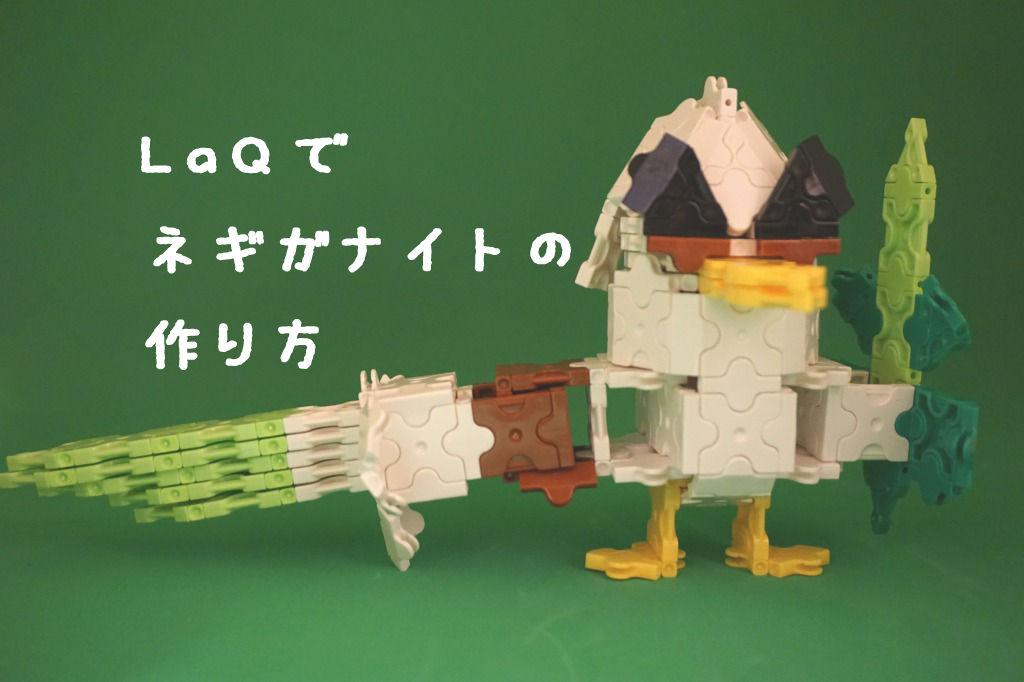 ネギ ガ ナイト ポケモン