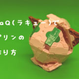 LaQ(ラキュー)でプリンの作り方【人気のポケモン】