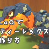 LaQ(ラキュー)で恐竜「ティーレックス」の作り方