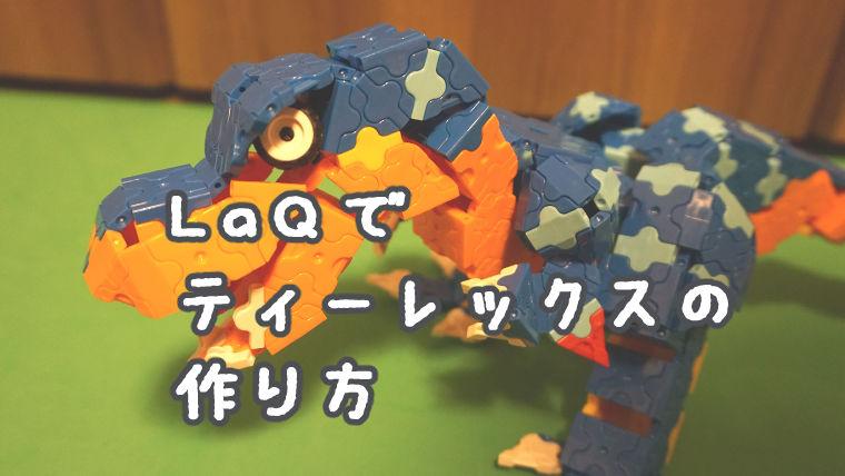 LaQ(ラキュー)で恐竜ティーレックスの作り方