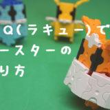 LaQ(ラキュー)でブースターの作り方【人気のポケモン】