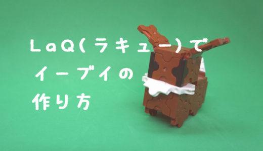 LaQ(ラキュー)でイーブイの作り方【人気のポケモン】