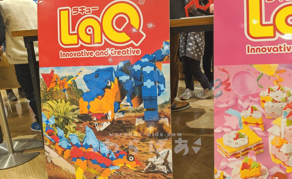 LaQ(ラキュー)の体験イベント参加レポート01