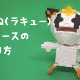 LaQ(ラキュー)でニャースの作り方【人気のポケモン】