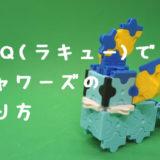 LaQ(ラキュー)でシャワーズの作り方【人気のポケモン】