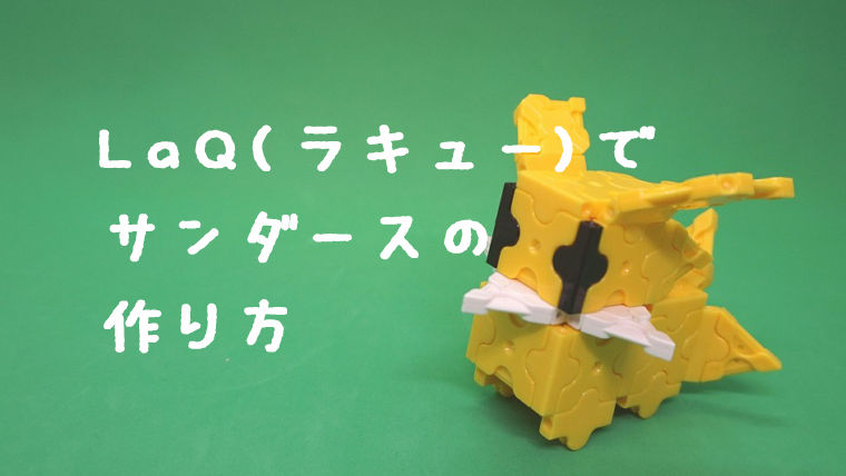 LaQ(ラキュー)でサンダースの作り方【人気のポケモン】