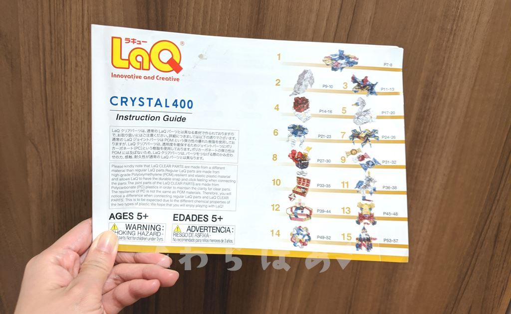 【レビュー】LaQクリスタル400_03