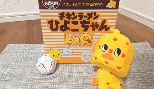 【数量限定】チキンラーメンひよこちゃん LaQのレビュー