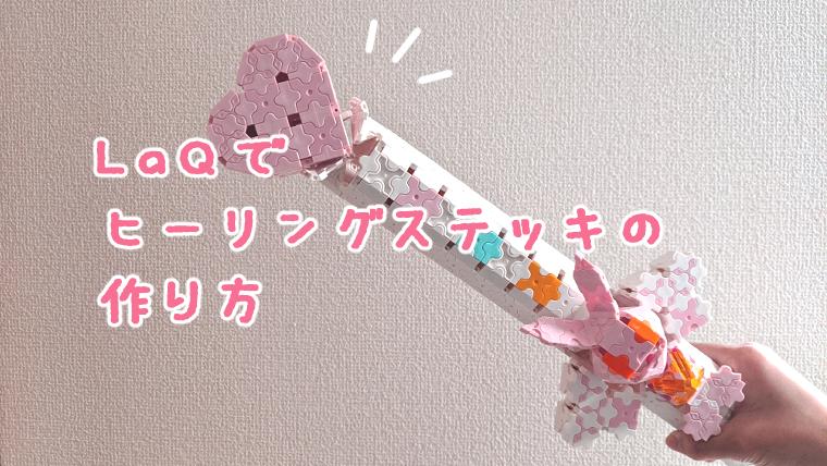 【プリキュア】LaQ(ラキュー)で変身ヒーリングステッキの作り方01