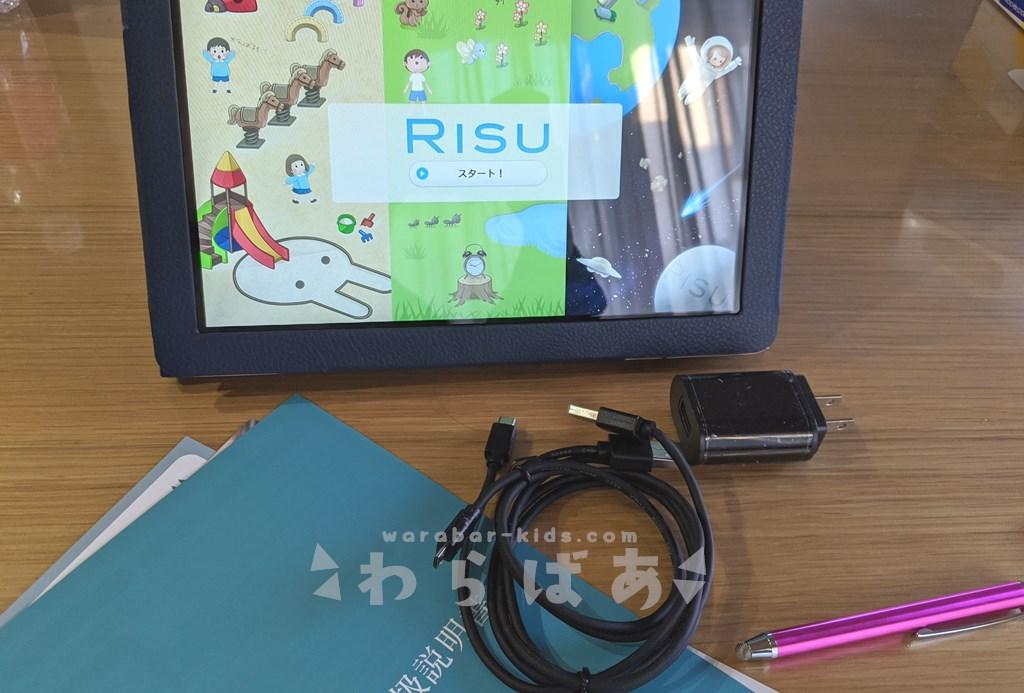 RISUきっず・タブレット学習体験・レビュー02