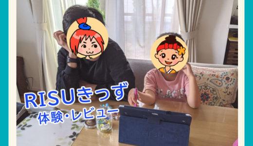 【娘5歳】算数タブレット「RISUきっず」の体験レビュー