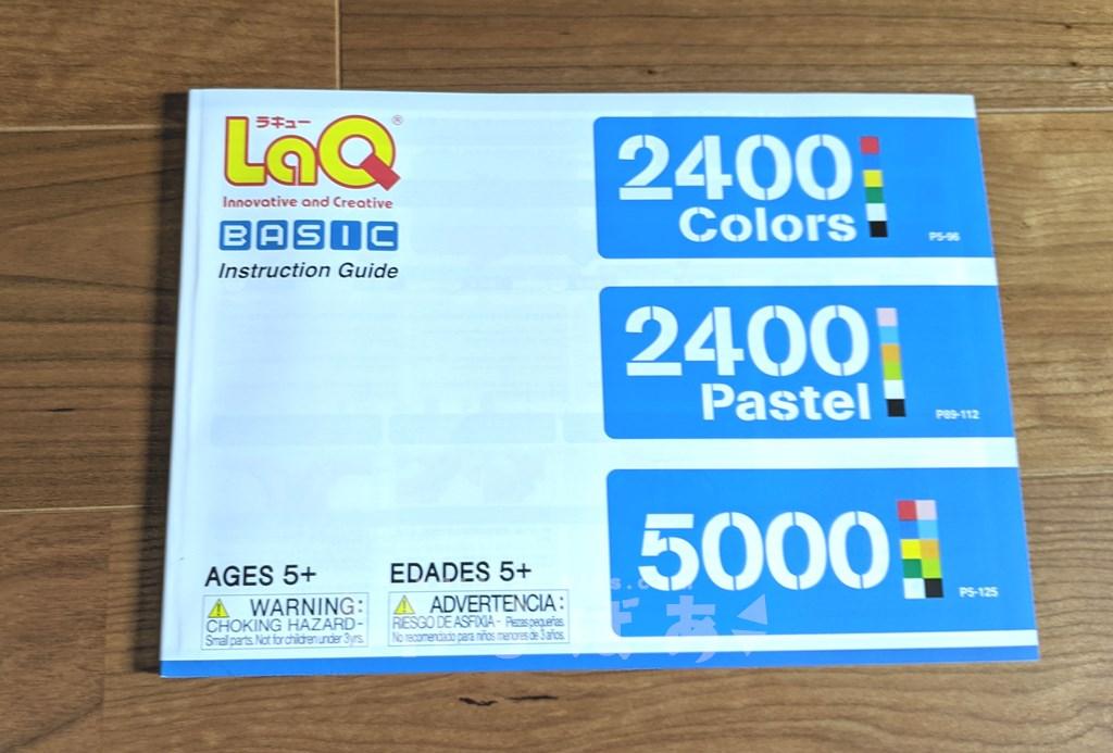 LaQ(ラキュー)Basic(ベーシック)5000レビュー13