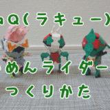 LaQで仮面ライダーの作り方01