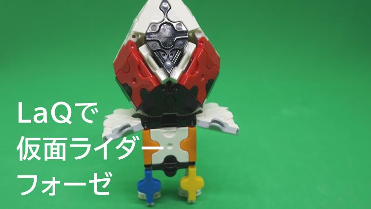 LaQで仮面ライダーフォーゼの作り方00