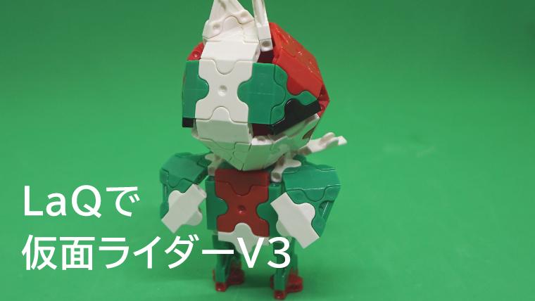 LaQで仮面ライダーV3の作り方00