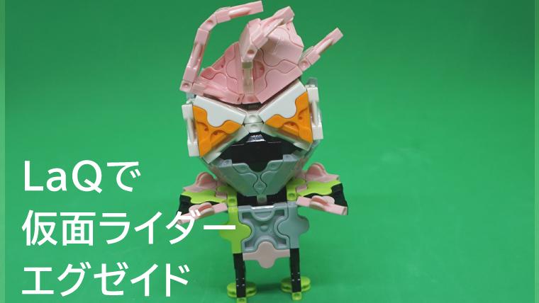 LaQで仮面ライダーエグゼイドの作り方00