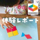 【次世代のまなび】WonderBox(ワンダーボックス)の秘密を徹底解析!口コミ・評判も