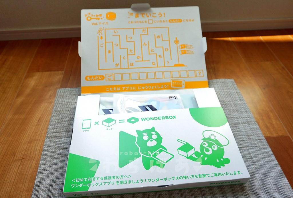 【次世代のまなび】WonderBox(ワンダーボックス)の秘密を徹底解析03