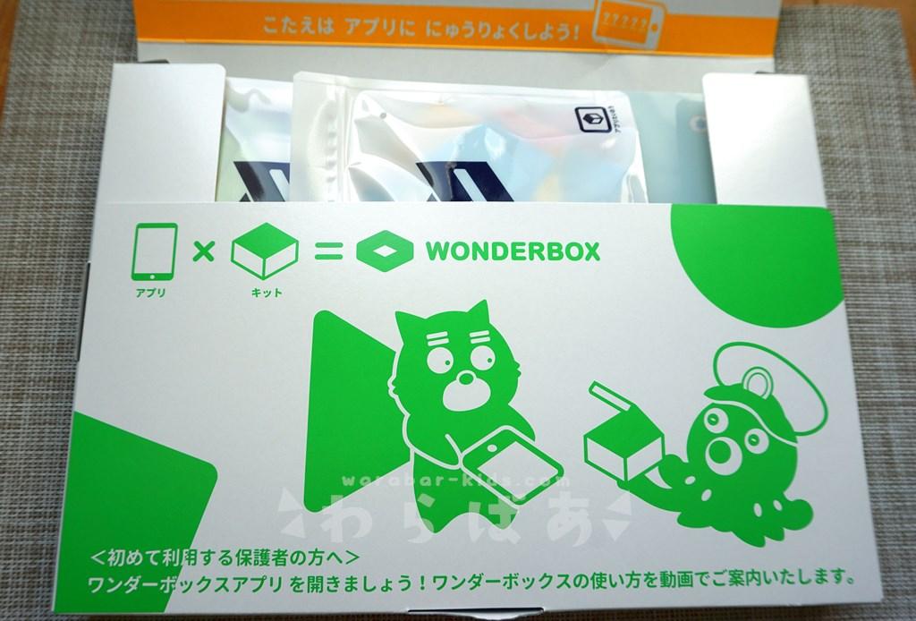 【次世代のまなび】WonderBox(ワンダーボックス)の秘密を徹底解析05