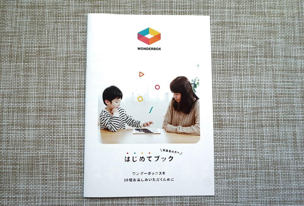 【次世代のまなび】WonderBox(ワンダーボックス)の秘密を徹底解析07