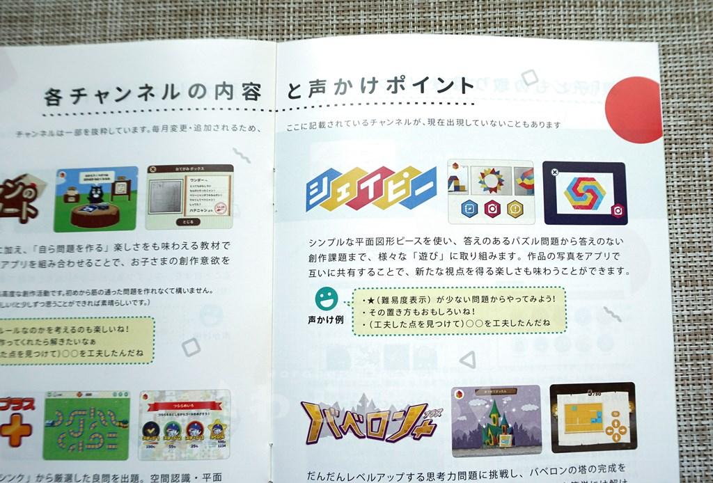 【次世代のまなび】WonderBox(ワンダーボックス)の秘密を徹底解析09