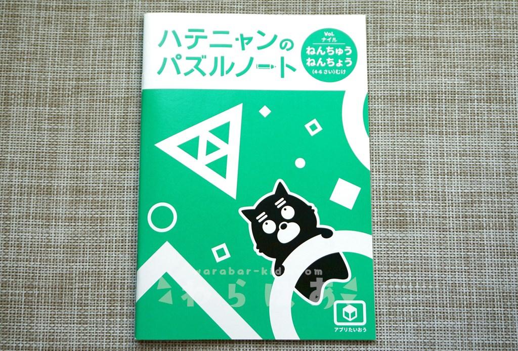 【次世代のまなび】WonderBox(ワンダーボックス)の秘密を徹底解析10