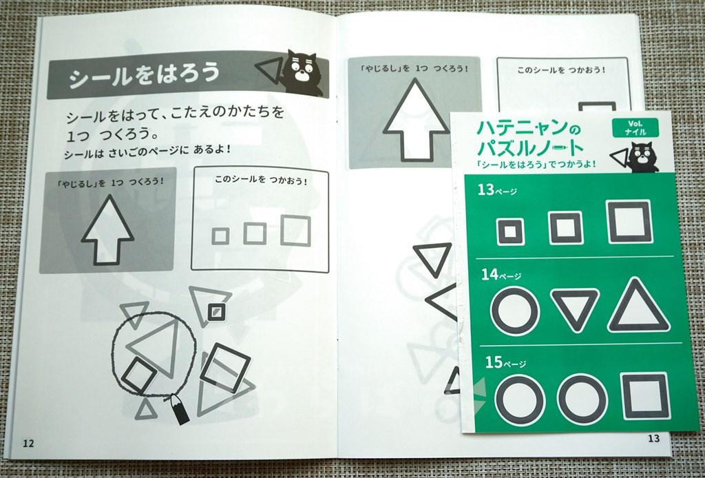 【次世代のまなび】WonderBox(ワンダーボックス)の秘密を徹底解析11