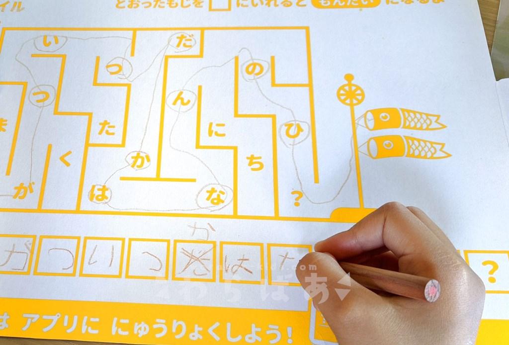 【次世代のまなび】WonderBox(ワンダーボックス)の秘密を徹底解析20