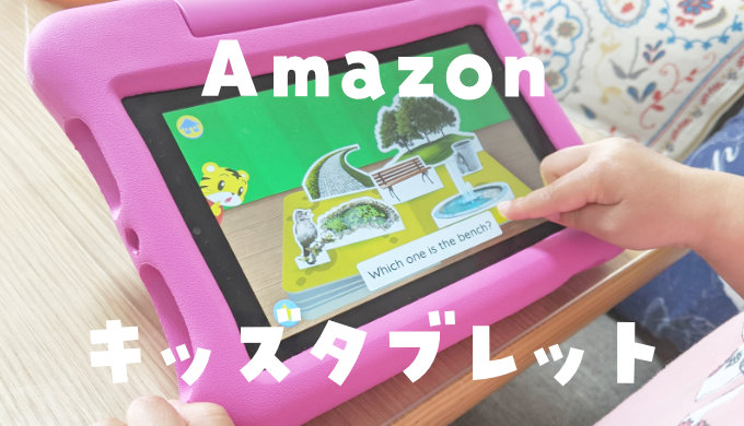 Amazonのキッズタブレットは勉強ができるか?