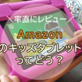 【5歳と2歳】amazonのFireタブレット(キッズモデル)のレビュー01