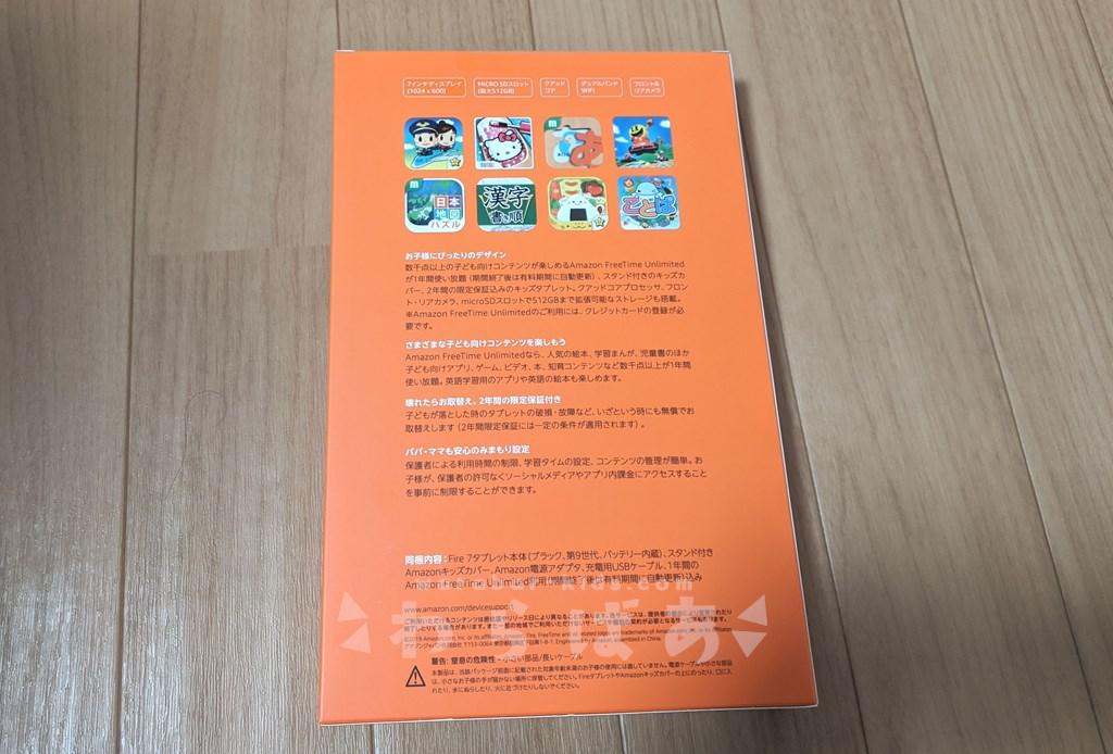 【5歳と2歳】amazonのFireタブレット(キッズモデル)のレビュー05