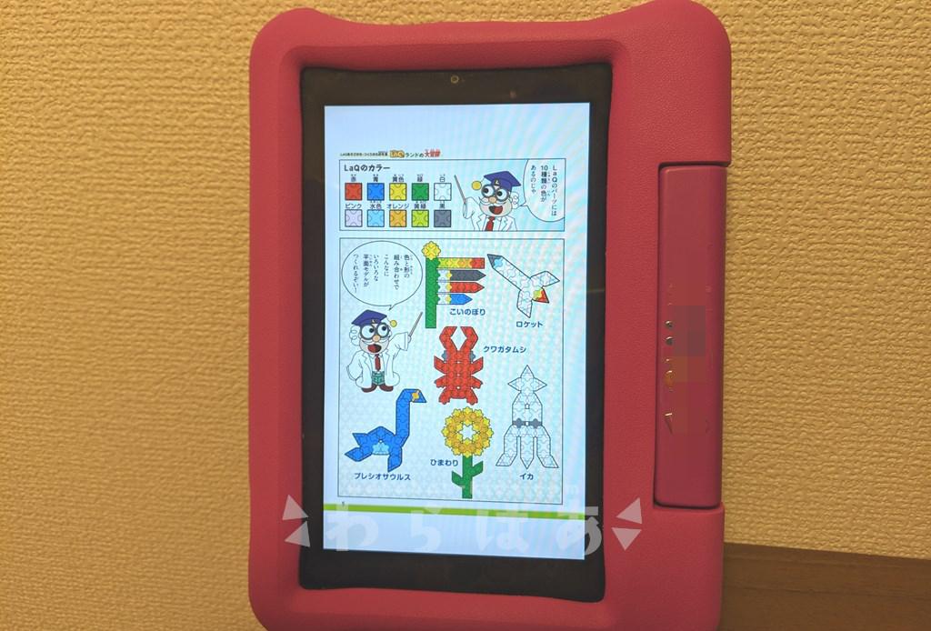 【5歳と2歳】amazonのFireタブレット(キッズモデル)のレビュー10