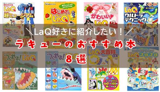 【ラキューのおすすめ本】LaQ好きに紹介したい本8選!