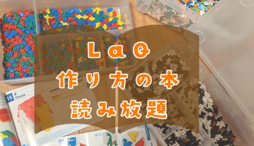 LaQ(ラキュー)作り方の本を無料で読む方法