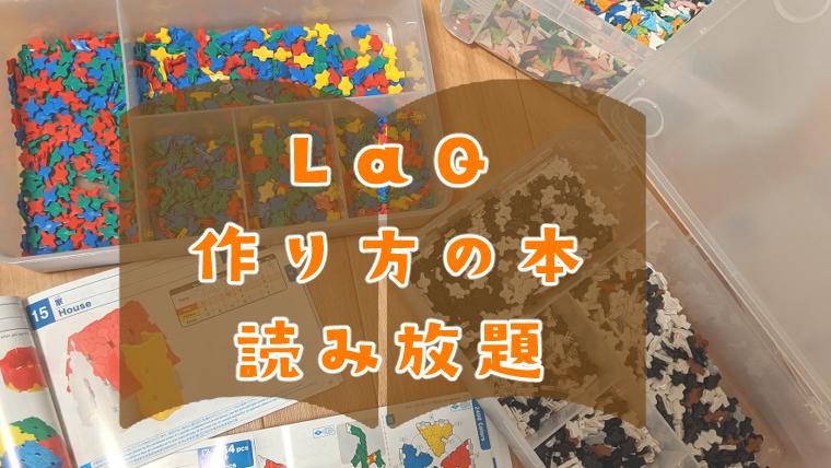 【無料】LaQ作り方の本読み放題04
