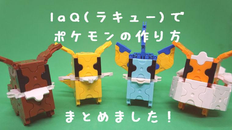 【まとめ】LaQ(ラキュー)でポケモンの作り方