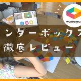 【評判・口コミ】WonderBox(ワンダーボックス)の秘密を徹底解析!