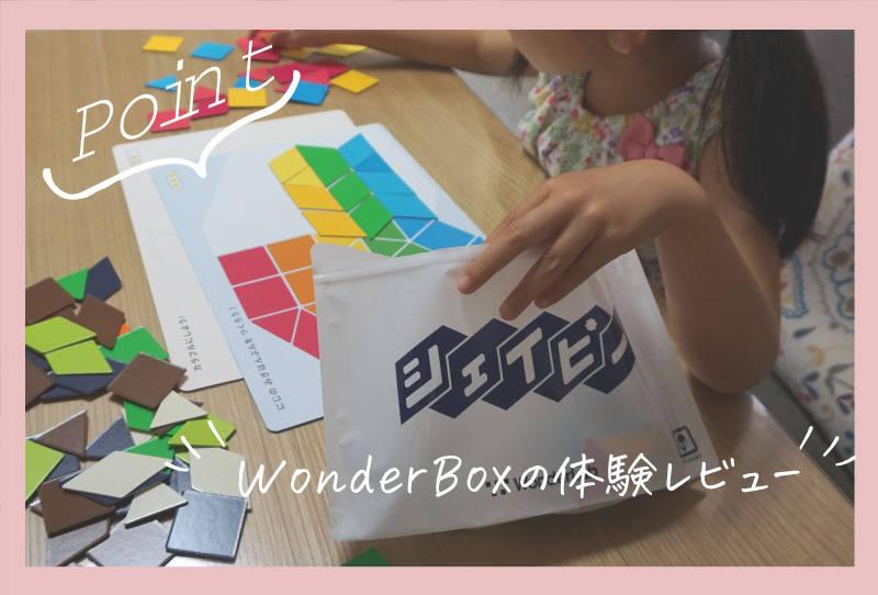 WonderBox(ワンダーボックス)体験レビュー